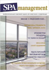SPA management №7 2011