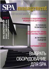 SPA management №9 2012