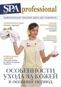 SPA professional №3 2014
