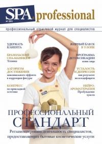 SPA professional №1 2015