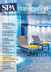 SPA management №4 2015