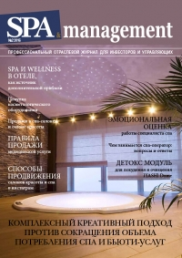 SPA management №2 2016