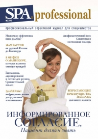 SPA professional №2 2016