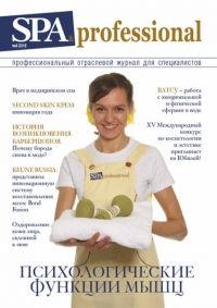 SPA professional №4 2016