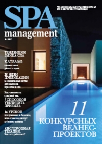 SPA management №1 2017