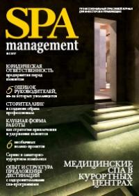 SPA management №2 2017