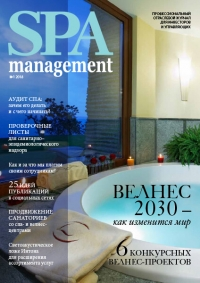SPA management №1 2018