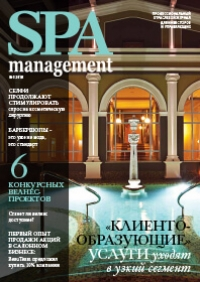 SPA management №3 2018