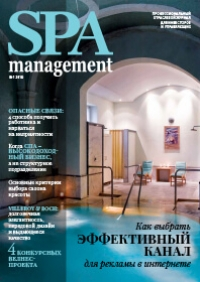 SPA management №1 2019