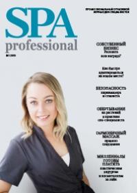 SPA professional №1 2019