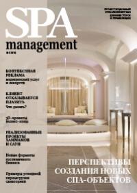 SPA management №3 2019