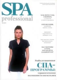 SPA professional №3 2019