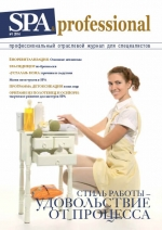SPA professional №1 2014