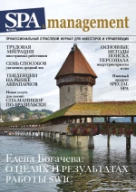 SPA management №2 2014