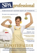 SPA professional №2 2014
