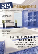 SPA management №3 2014