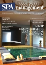 SPA management №4 2014