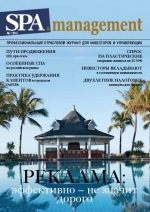 SPA management №1 2015