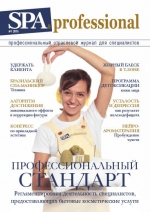 SPA professional №1 2015