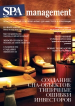 SPA management №2 2015