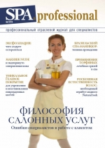 SPA professional №2 2015
