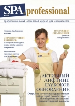 SPA professional №3 2015