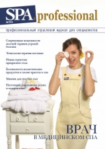 SPA professional №4 2015