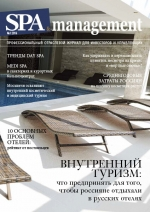 SPA management №1 2016