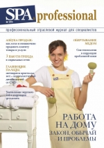 SPA professional №1 2016