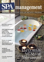 SPA management №3 2016