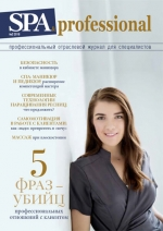 SPA professional №3 2016