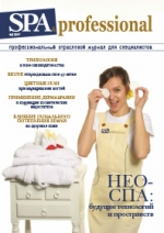 SPA professional №2 2017