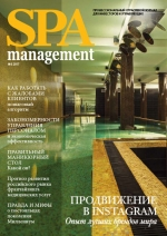 SPA management №3 2017