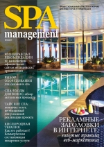 SPA management №4 2017