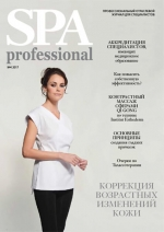 SPA professional №4 2017