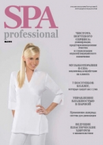 SPA professional №4 2018