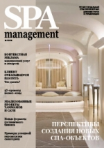 SPA management №3 2019
