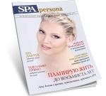 Персона (годовая подписка на журнал SPA persona)