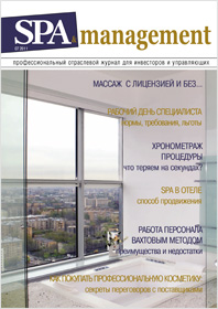 журнал spa management 2011-07