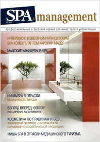 журнал SPA management 2012-03