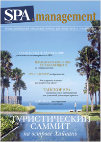 журнал spa management 2014-01