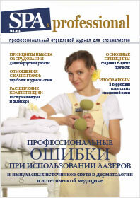 журнал SPA professional №1 2014