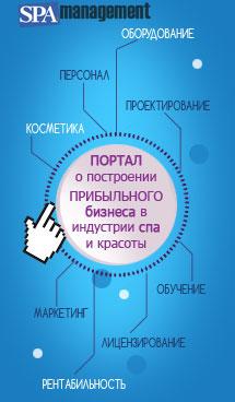 spa management - портал о спа