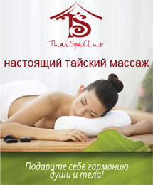 Thai Spa Club