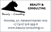 Beauty & Consulting