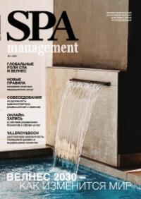 SPA management №1 2021