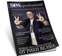 Профессионал (годовая подписка на журнал SPA professional)