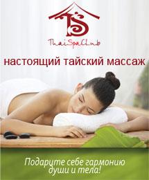 Thai Spa Club